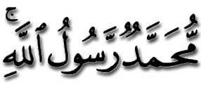 Muhammad and the Faith of Islam [ushistory org]